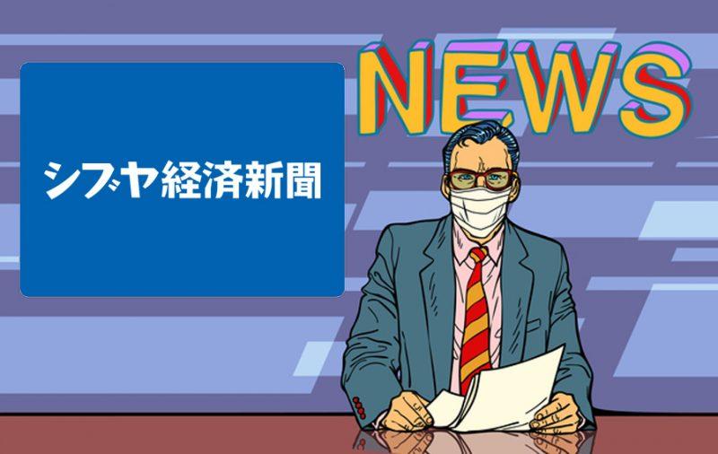 シブヤ経済新聞ニュース