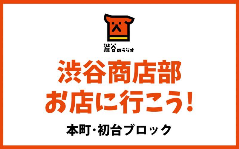 渋谷商店部 お店に行こう!