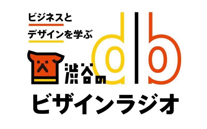渋谷のビザインラジオ