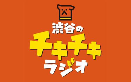 渋谷のチキチキラジオ