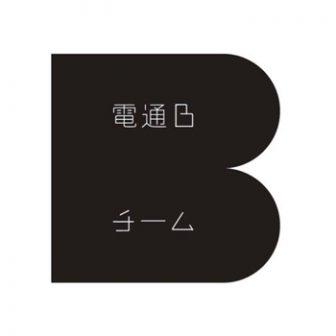 電通Bチーム