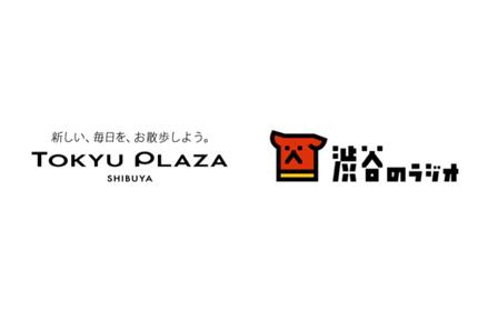 渋谷のラジオ×東急プラザ渋谷〜大人を楽しめる渋谷へ〜
