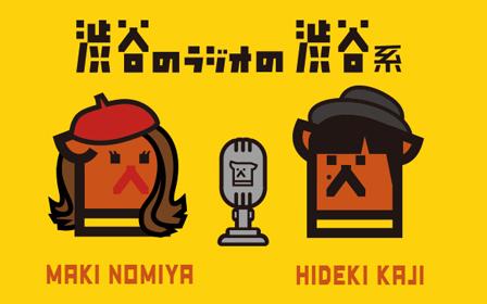渋谷のラジオの渋谷系(再)