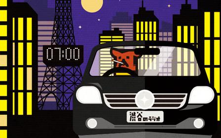 ♪「東京は夜の七時」
