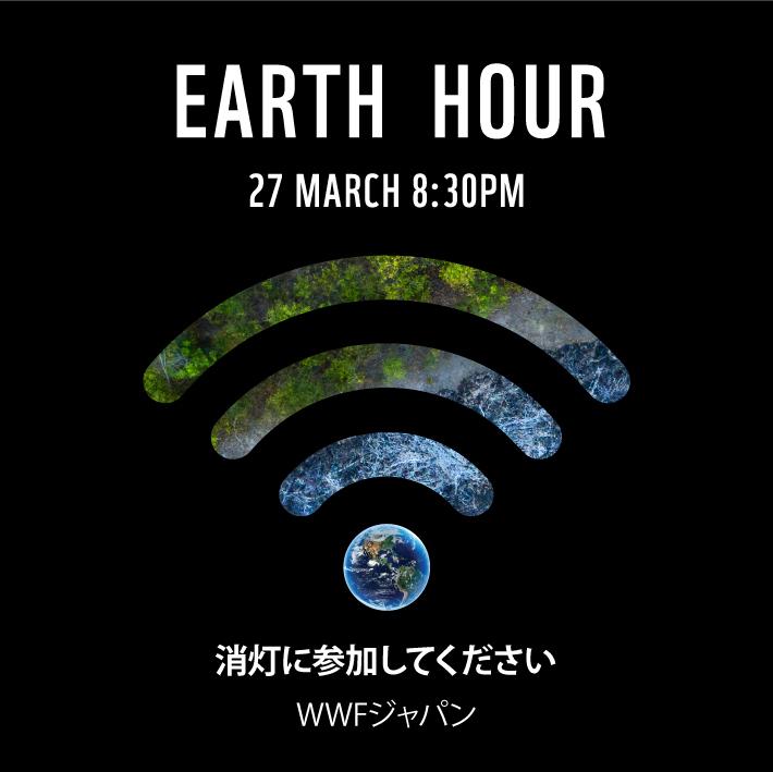 世界最大級の消灯アクション「EARTH HOUR 2021」特番