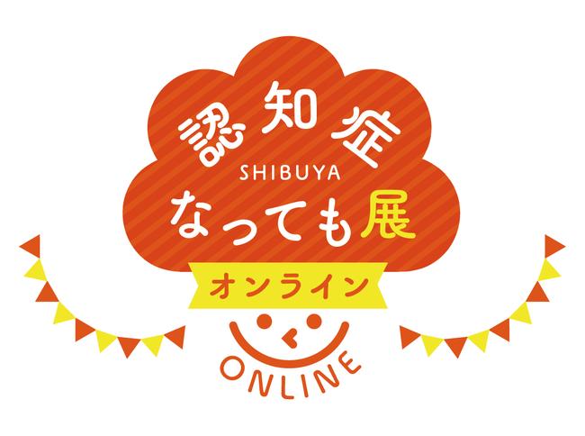 「渋谷区 認知症なっても展」 3日間の特別プログラム #2