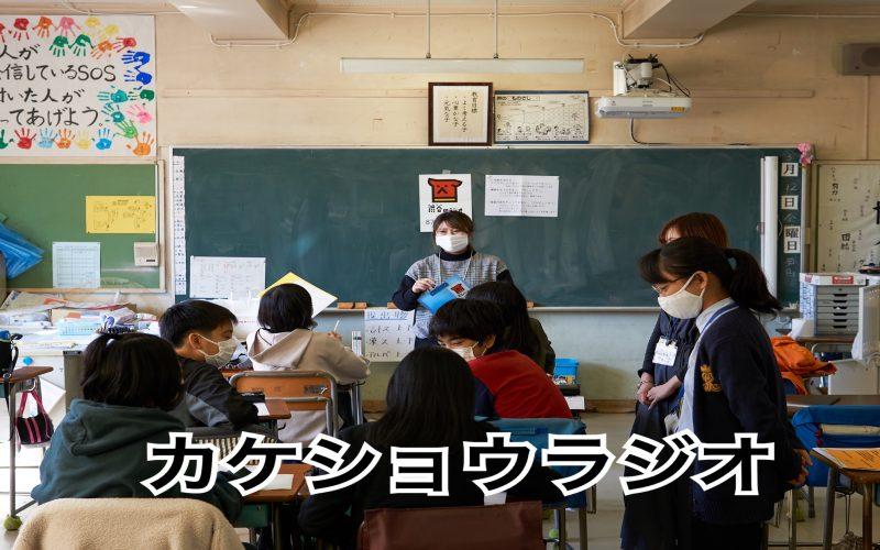 「カケショウラジオ」アンコール放送