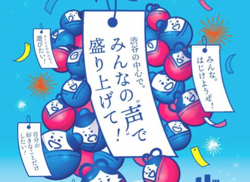 特別番組 「渋谷川七夕まつり」