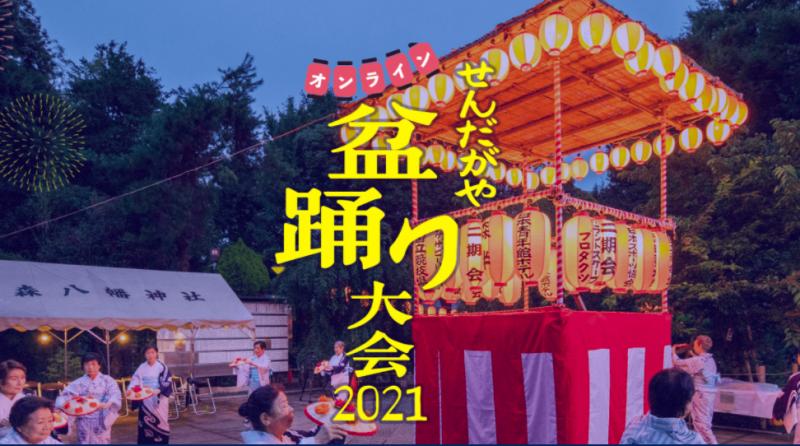 特別番組「せんだがや盆踊り大会2021〜開催直前スペシャル〜」