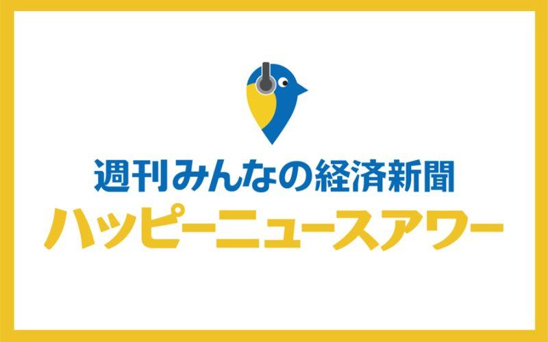 週刊みんなの経済新聞〜ハッピーニュースアワー