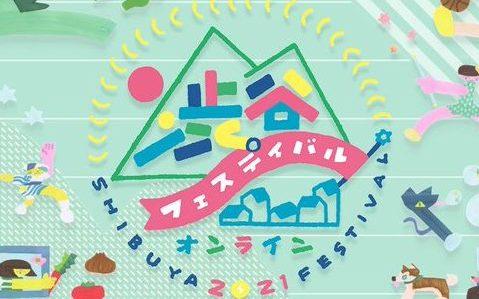 渋谷の夕焼けラジオ〜渋谷フェスティバルオンライン みんなの声〜